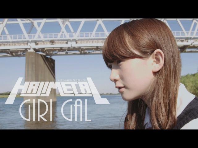 HAJIMETAL ハジメタル 「GIRI GAL」 featuring 金子理江