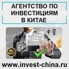 Агентство по инвестициям в Китае