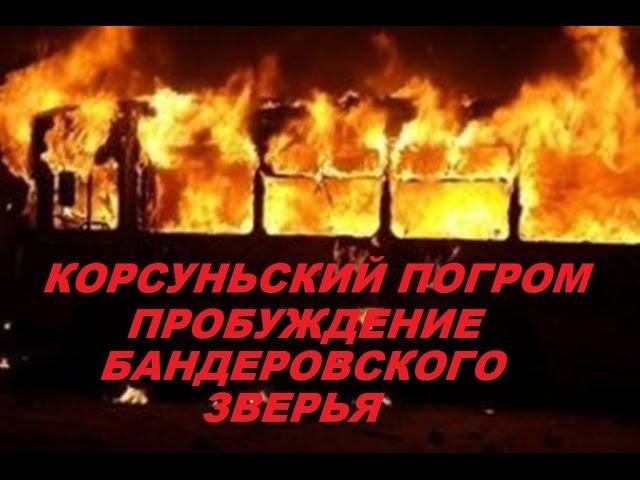 Массовое избиение жителей Крыма Корсуньский погром пробуждение бандеровского зверья