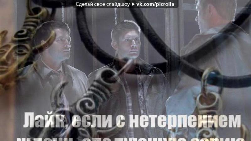 Со стены Сверхъестественное 11 сезон под музыку КняZz 01 Ангел и Демон Picrolla