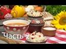 Невероятные блюда из квашеной капусты - Все буде смачно - Часть 2 - Выпуск 90 - 26.09.2014