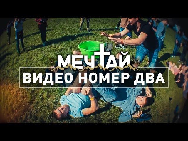 МЕЧТАЙ2015 - видео номер два