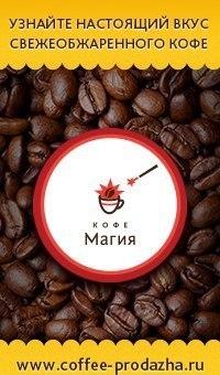 Кофе арабика оптом