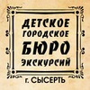 Кружок экскурсоводов ЦВР г. Сысерть