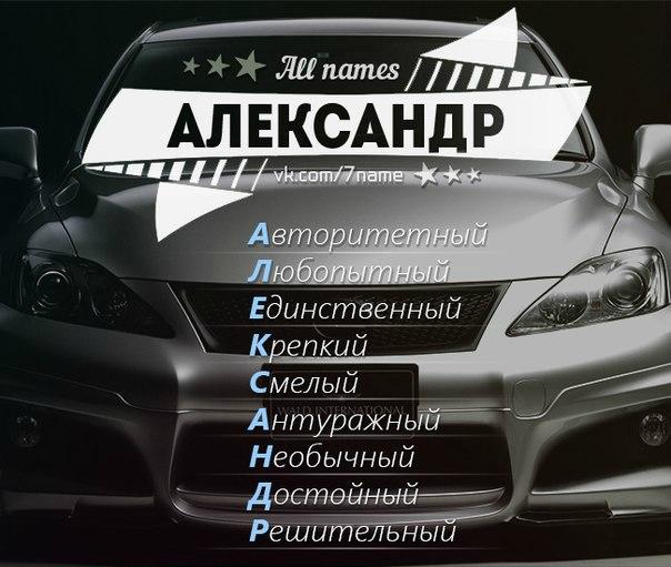 картинки александр имена