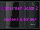 Замена дисплея и сенсора на Highscreen Boost 2 SE