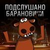 Подслушано Барановичи
