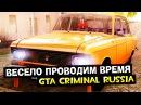 GTA Криминальная Россия По сети 67 - Весело проводим время!