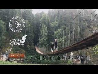 Open Season | Choreo Dmitriy Vaganov | #DangerElectro