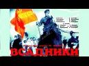 Всадники - 1939 Советский фильм о гражданской войне