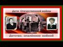 ৡৣ✬ Дети Отечественной войны Детство опалённое войной ৡৣ✬