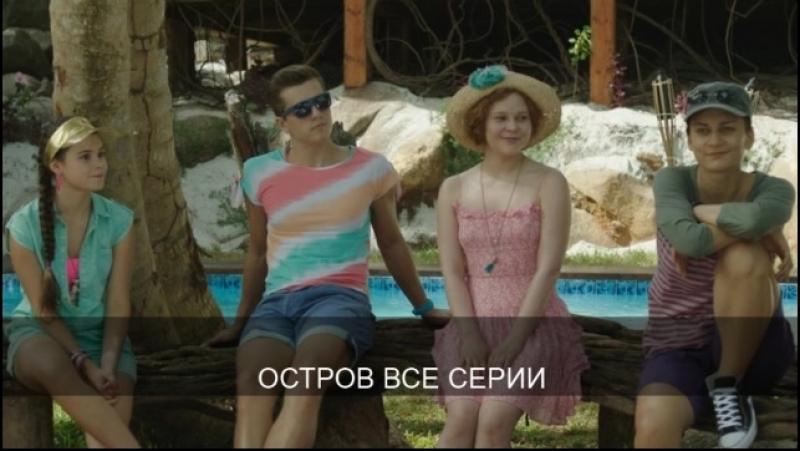 Сериал Остров все серии, Смотреть Остров сериал, cthbfk jcnhjd dct cthbb