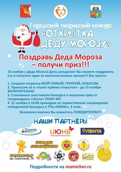 конкурс открытка деду морозу с днем рождения меняется