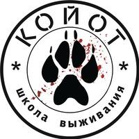 Логотип КОЙОТ ТУРКЛУБ ШКОЛА ВЫЖИВАНИЯ БАЙКАЛ