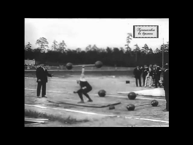 Кинохроника Киев Первая всероссийская олимпиада 1913 год Российская империя