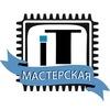 IT-Мастерская