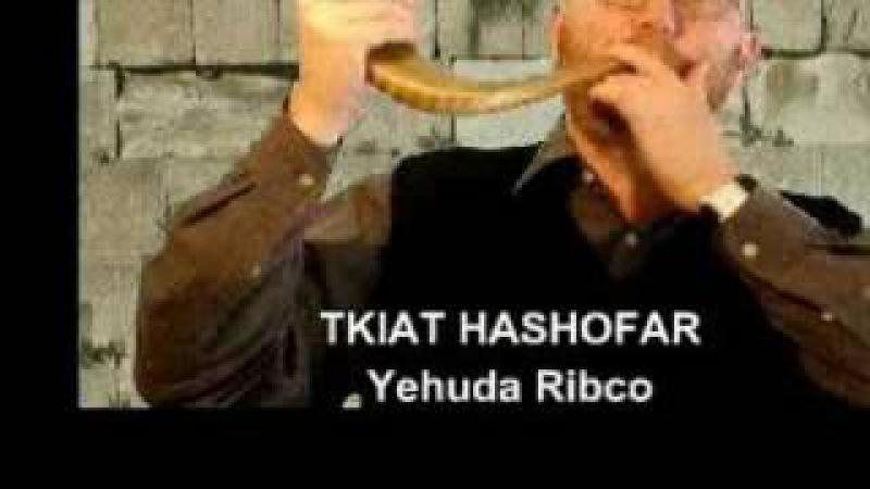 Toque de Shofar Rosh HaShana Elul Iom Kipur