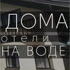 Три Татарина l Дома в аренду Казань