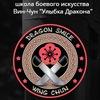 """Кунг-Фу Вин Чун  """"Улыбка Дракона"""" Калининград"""
