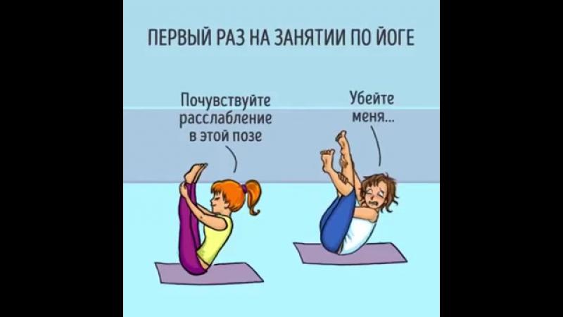рыбки должны первое занятие по йоге тренер я картинки обязательно принимает участие