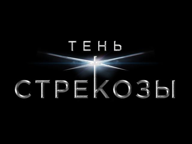 Анонс сериала Тень стрекозы по роману Татьяны Поляковой