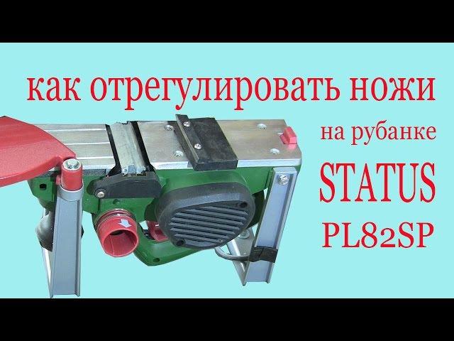 Как отрегулировать ножи на рубанке STATUS PL82SP