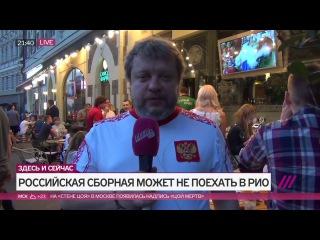 Российская сборная может не поехать в Рио