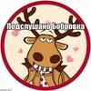 Подслушано Бобровка™