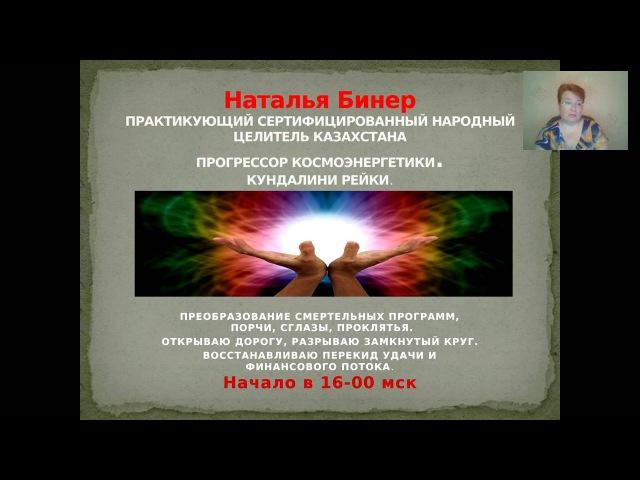 Наталья Бинер Посвящение в Кундалини рейки