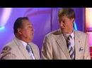 Смешное видео до слёз смешное видео Россия Владимир Данилец и Владимир Моисеенко