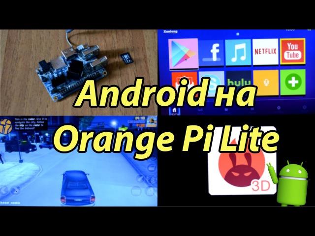 Установка Android на Orange Pi Lite Обзор ROOT Antutu
