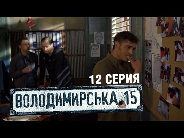 Владимирская 15 12 серия Сериал о полиции