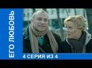 Его любовь Фильм HD 4 серия из 4 драма мелодрама сериал russkie seriali Ego lyubov