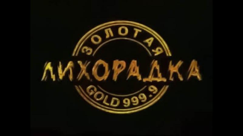 Золотая лихорадка ОРТ 15 10 1997 2 выпуск