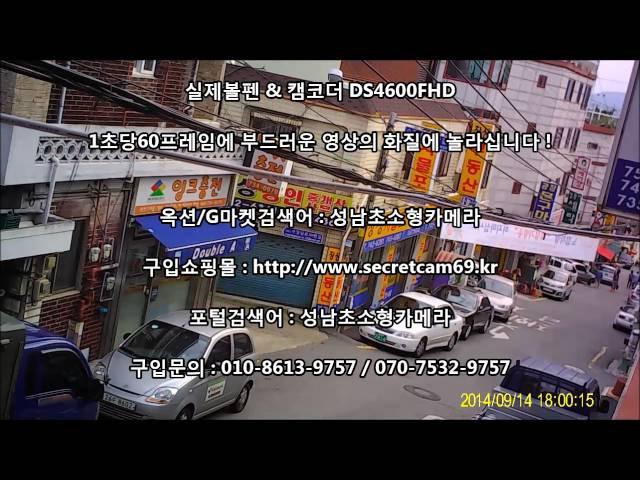 볼펜캠코더 초소형몰래카메라 스파이캠 성남초소형몰래카메라 강남초소 5