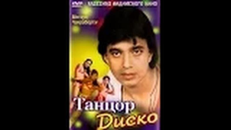 Танцор диско Disco Dancer HD Индия 1983 смотреть в хорошем качестве