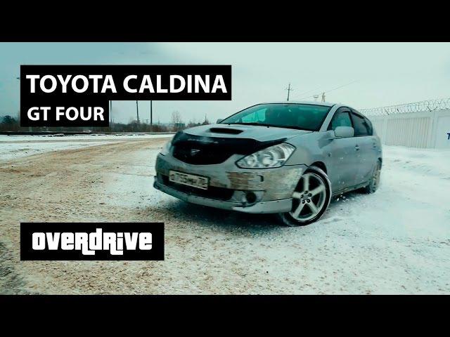 TOYOTA CALDINA GT four - Тест драйв, обзор, Тойота Калдина ГТ фор