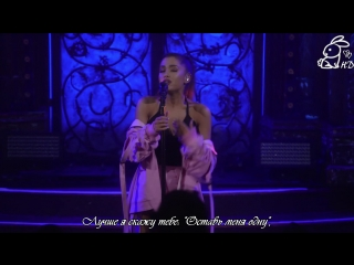Ariana Grande feat. Macy Gray - Leave Me Lonely (рус.саб)