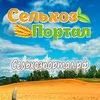 Cельхозпортал (сельхозпортал.рф)