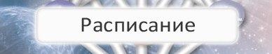 www.assgard.ru/raspisanie-zanyatij.html