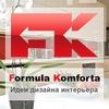 Дизайн интерьера | Formula Komforta