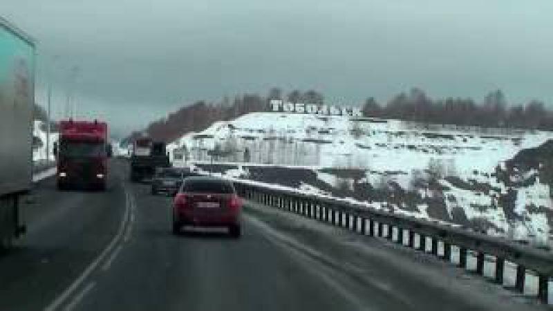 Автопутешествие Тюмень аэропорт Рощино Тобольск