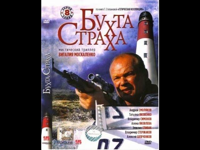Бухта страха 3 4 Серии Триллер Мистика Детектив
