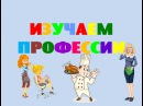Изучаем профессии Профессии в стихах Развивающее видео для малышей