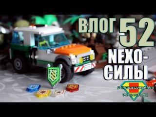 SuperLegoMan444 Vlog #52 NEXO-СИЛЫ