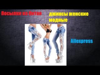 Посылки из Китая джинсы женские модные  Aliexpress