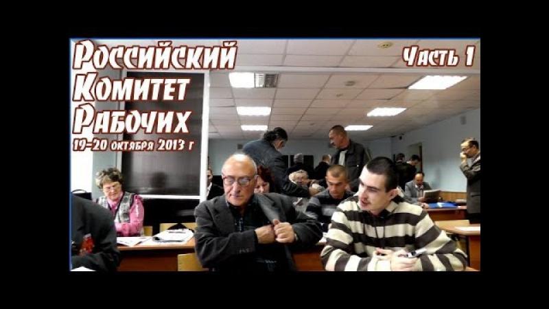 Российский комитет рабочих (19.10.2013). Часть 1