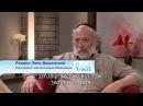 Беседы об Иудаизме - Вавилонская Башня с Зеевом Дашевским 3