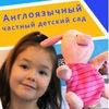 """Англоязычный детский сад """"Взмах"""""""