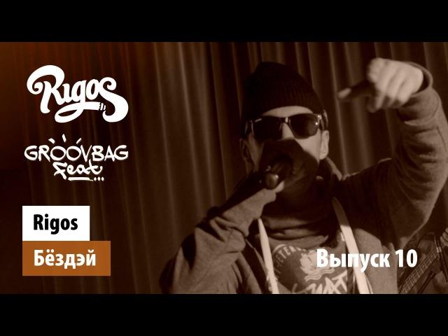 Rigos - Бёздэй. GROOVBAG feat. (Выпуск 10)